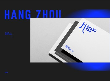 shangfan |advertising 企业形象视觉设计 腔调出品