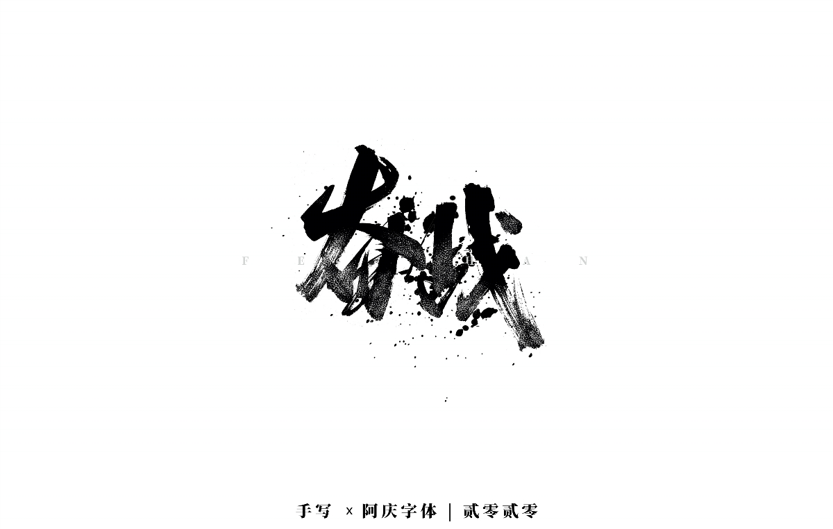 阿庆手书   字迹   2020.03
