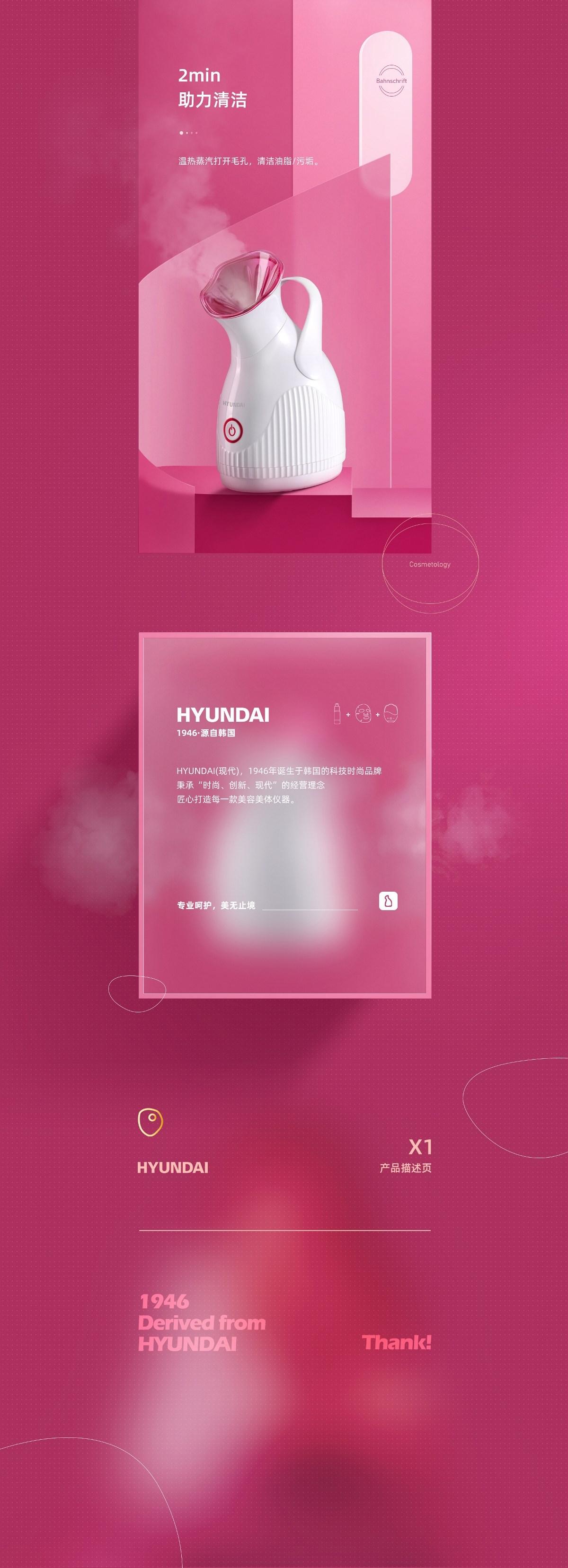 韩国现代(HYUNDAI)蒸脸仪详情页*1(简化版)