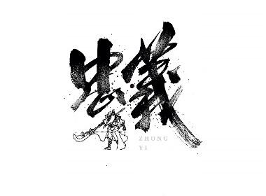 阿庆手书 | 字迹 | 2020.03