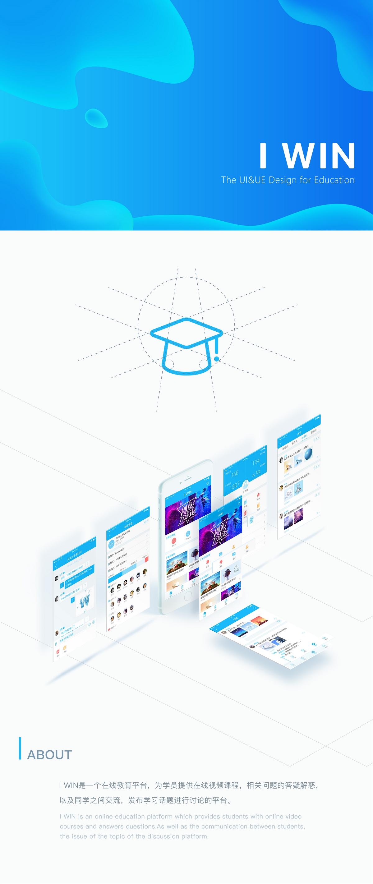 I WIN——教育培训机构UI界面设计