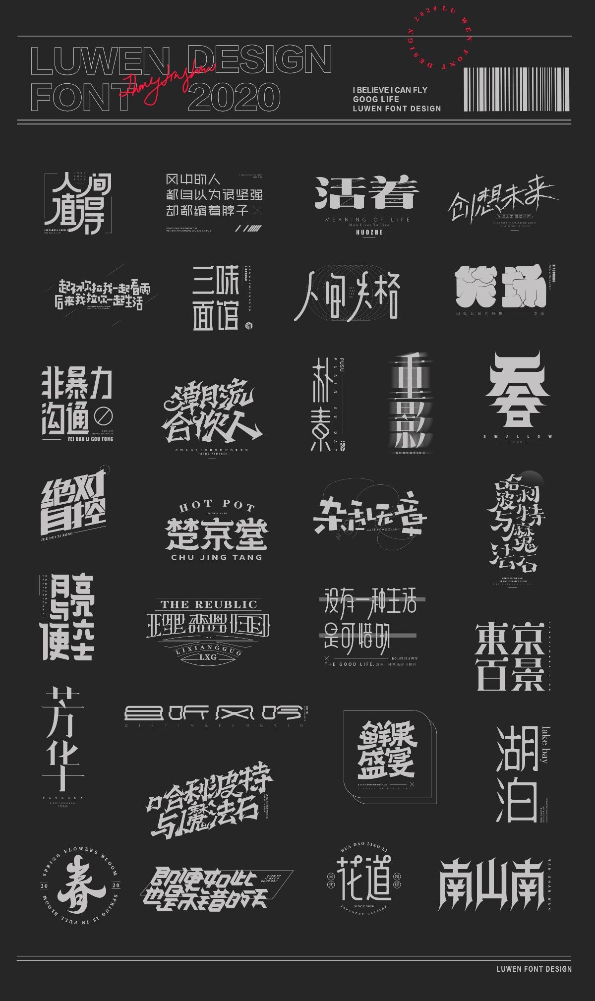 字体集(一)