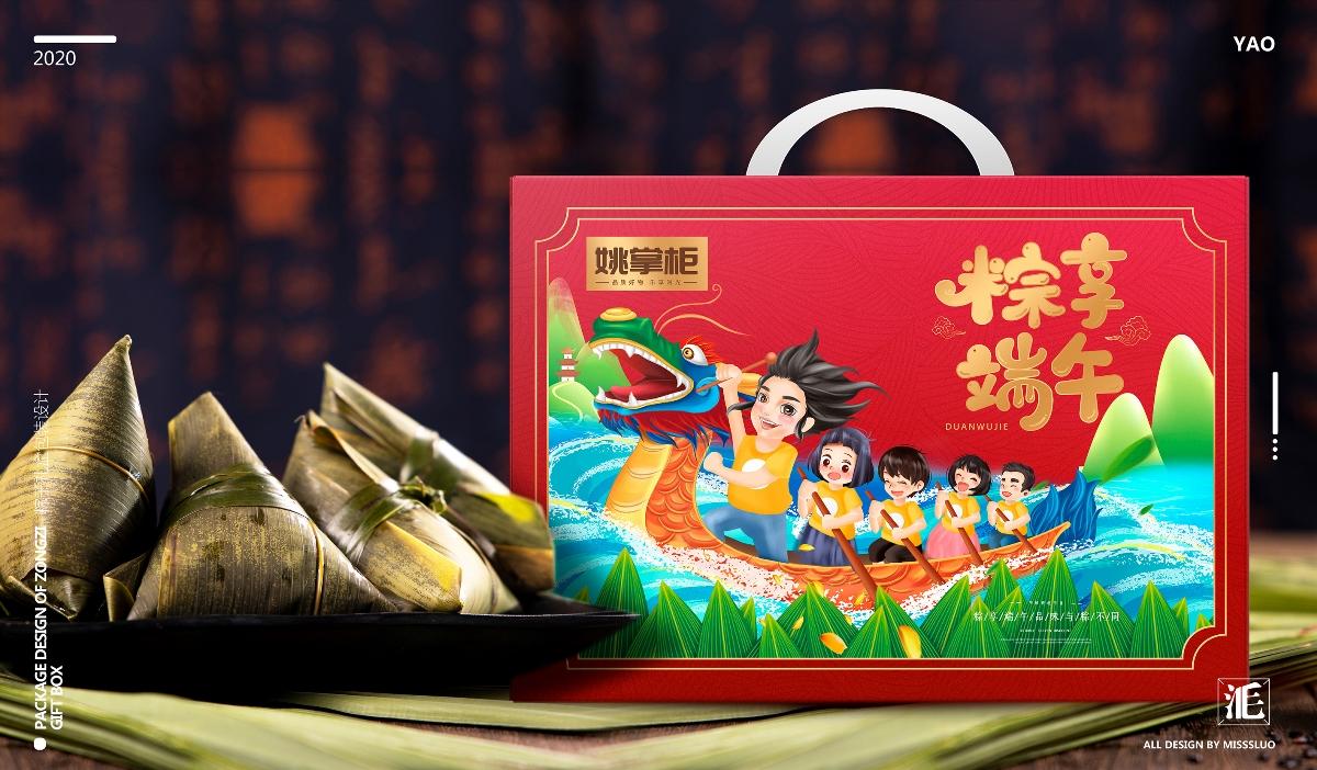 粽子手绘礼盒包装设计
