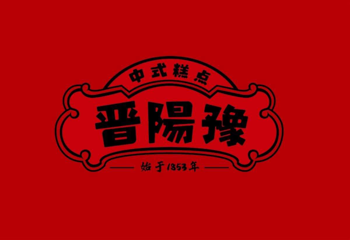 晉陽豫糕點包裝