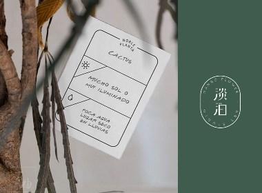 青柚原创 丨淡泊花室 花艺品牌logo设计  非淡泊无以明志,惟淡泊方可濯尘