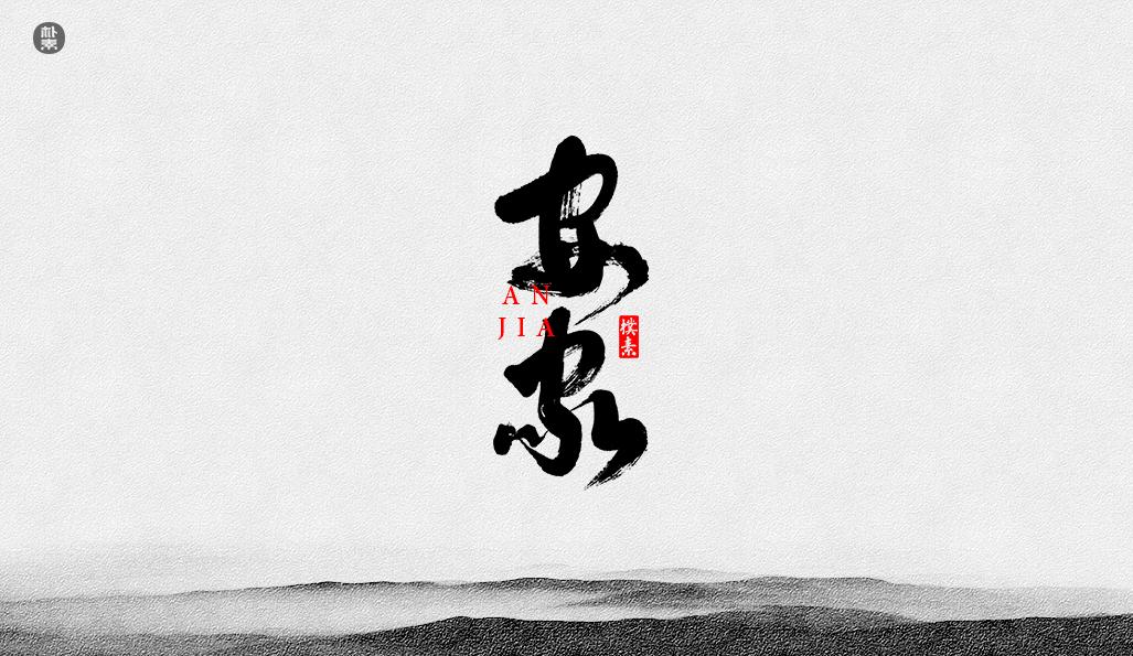 書法字記 × 37期