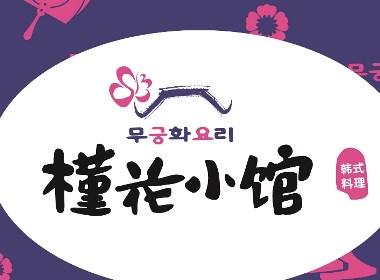 韩式简餐品牌VI形象