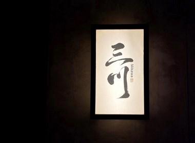 三川日式烧肉
