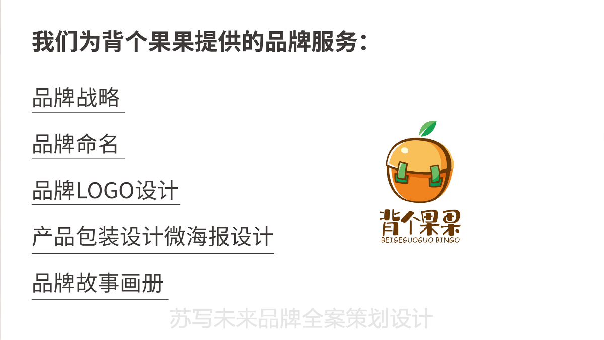 【苏写未来案例分享】背个果果 可以背的水果罐头