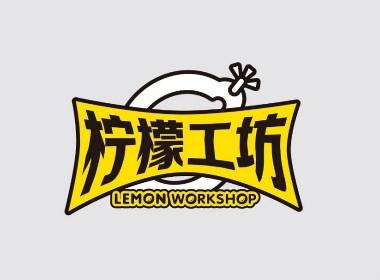 餐饮品牌设计——柠檬工坊