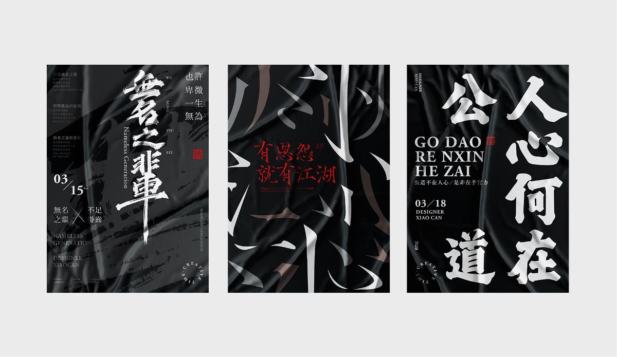 字体江湖&字体海报