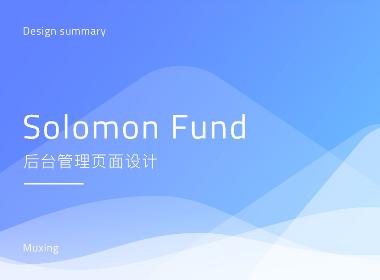 Solomon Fund 后台管理页面设计 / CRM / OA /