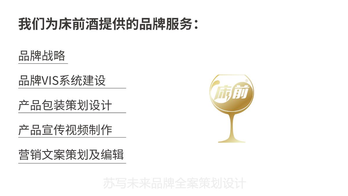 【苏写未来案例分享】床前蜜酒 轻口味养身蜜酒