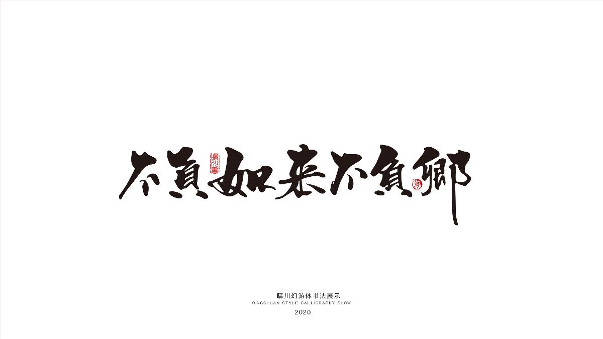 晴川幻游体-情感诗词2