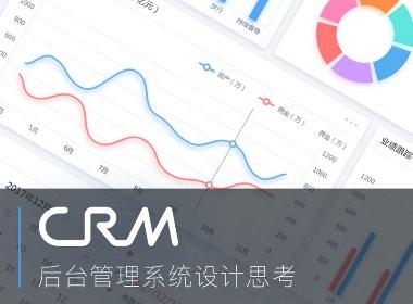后台管理系统设计思考/CRM