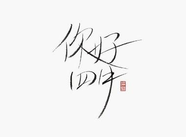 张泽坚四月手写集