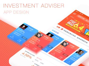投资顾问产品C端&B端设计迭代史