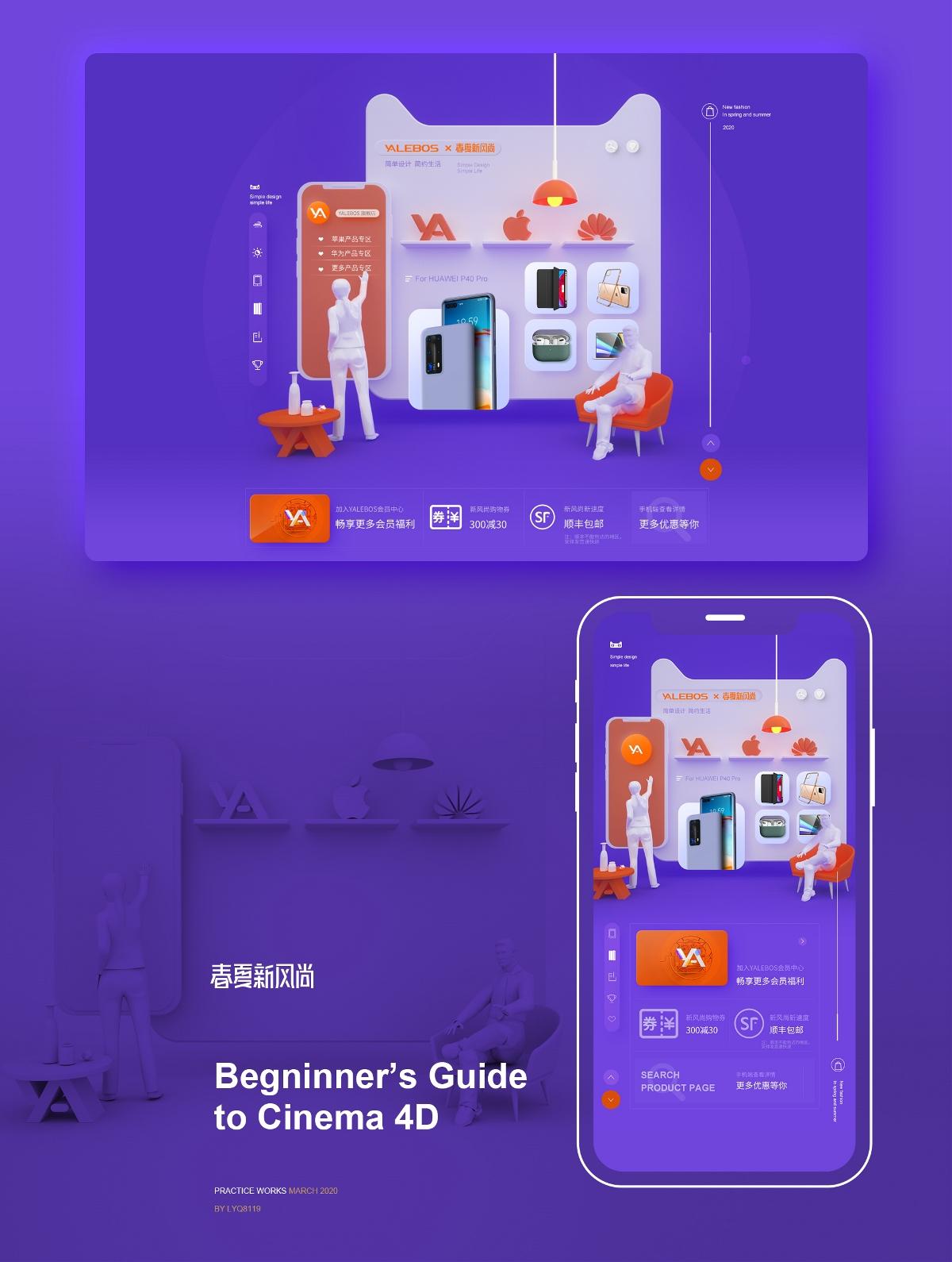 电商页面设计