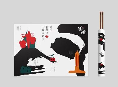 渝漄火锅全案策划设计-巴顿品牌策略设计公司