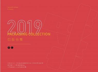 2019—部分包装合集