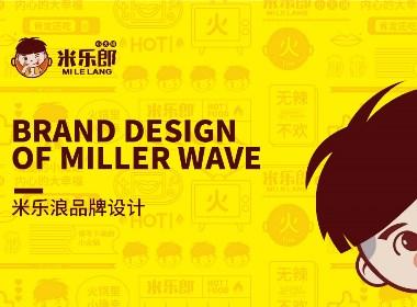 米乐郎品牌设计