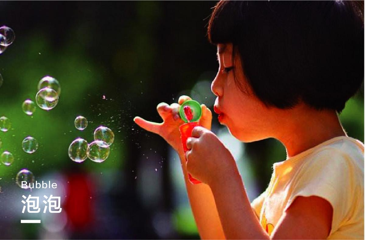 慧品牌 | 海絲泡泡水世界