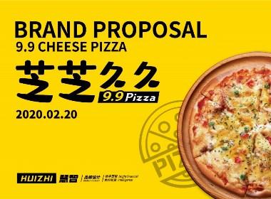 餐饮品牌设计——芝芝久久9.9披萨
