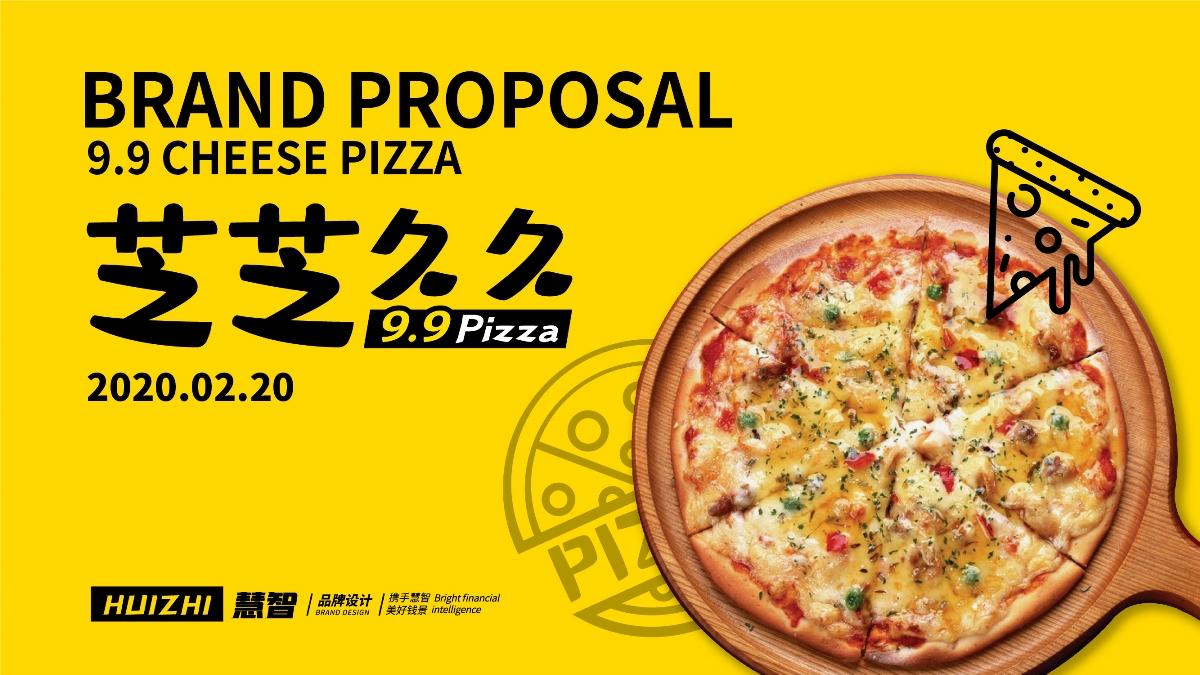 餐飲品牌設計——芝芝久久9.9披薩