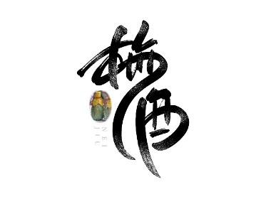 阿庆 | 板写字迹 | 2020.04