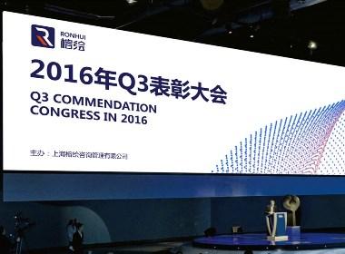榕绘(上海)企业管理有限公司品牌设计
