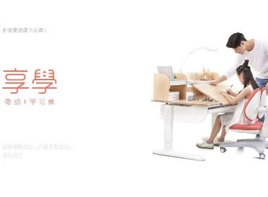 享學电动学习桌品牌全案设计-巴顿品牌策略设计公司