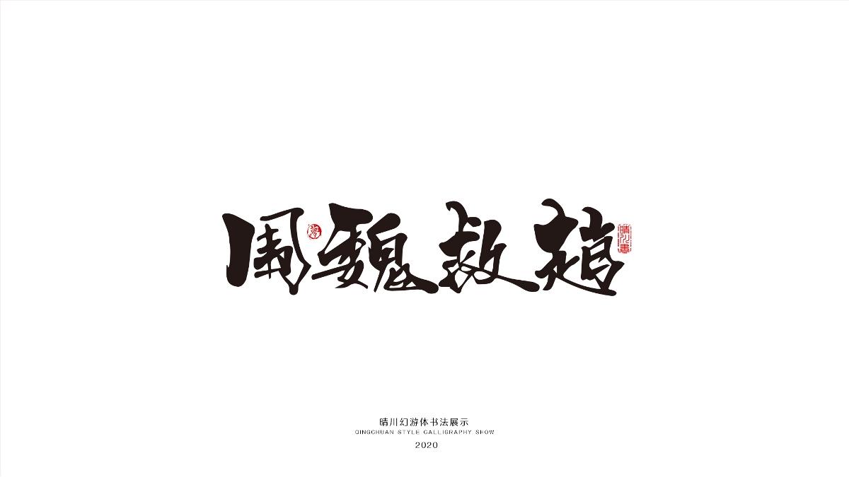 晴川幻游体-三十六计
