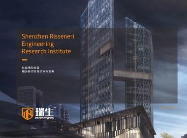 瑞生工程咨询品牌设计