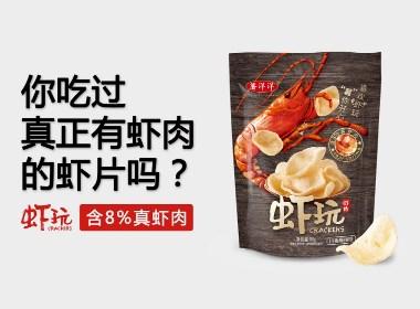 膨化食品案例:你吃过真正有虾肉的虾片吗?