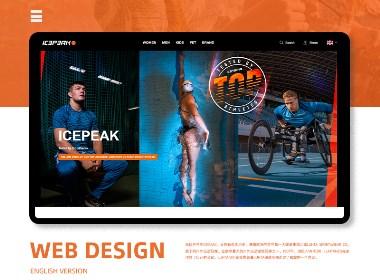 ICEPEAK官网重设计-2020