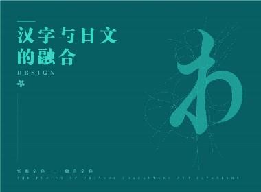 汉字与日文的融合实验