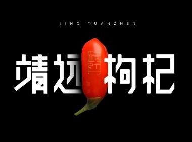 慧品牌 | 靖遠枸杞x扶貧項目