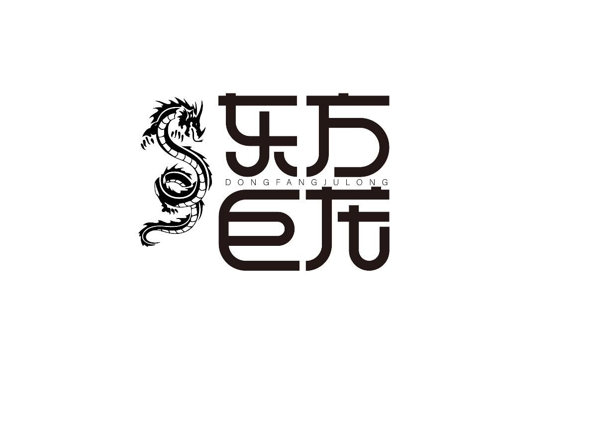 欣赏字体设计