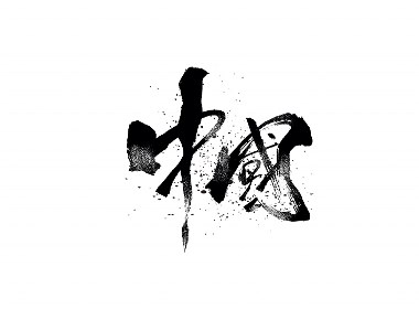 阿庆手书   字迹   2020.04