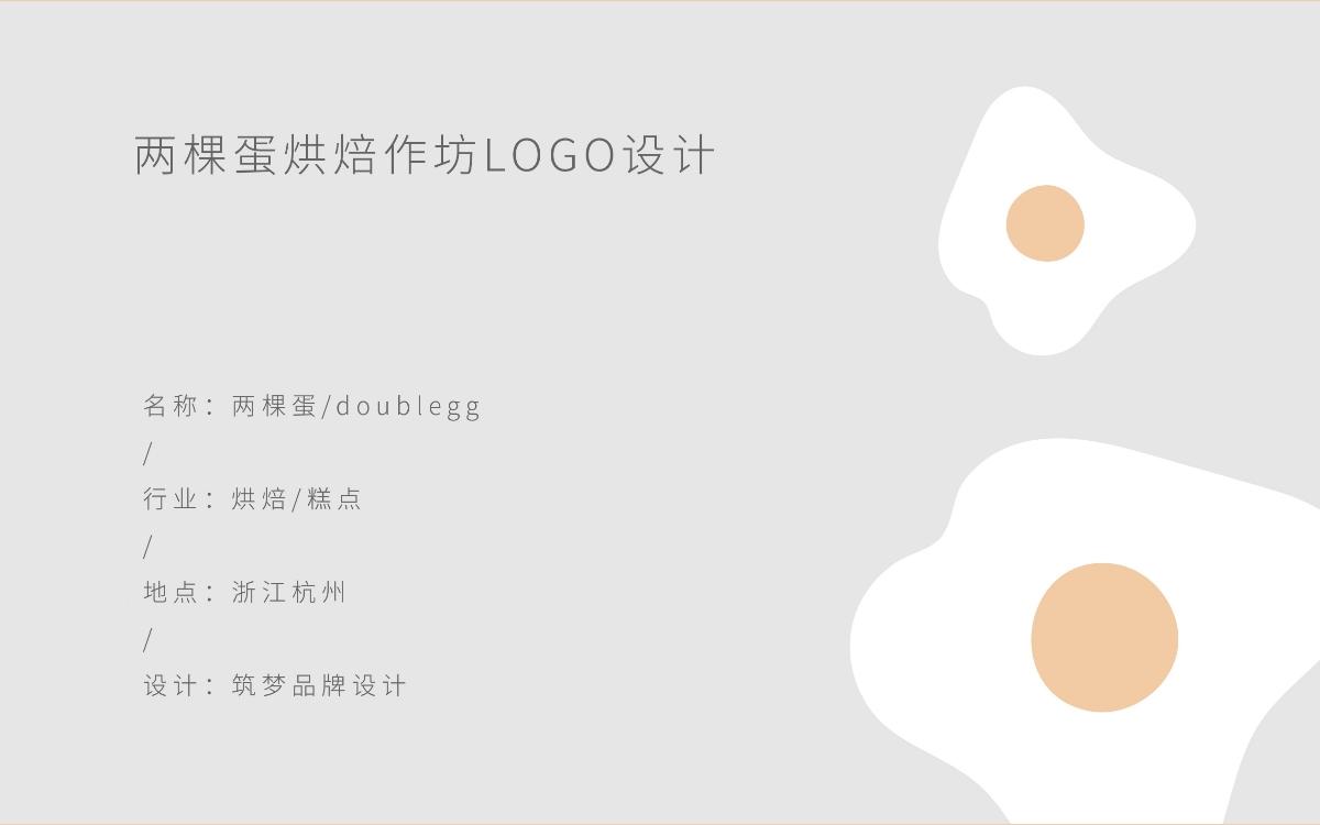 doublegg>两棵蛋烘焙工坊[筑梦出品]
