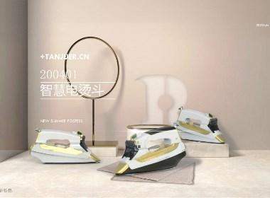 【产品外观设计】电烫斗工业设计