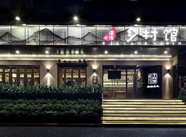 品牌餐厅设计·深圳餐厅设计·空间设计,艺鼎新作:乡村馆,唤醒儿时对乡村的记忆