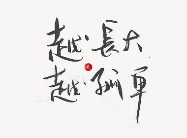 風の字 / 醉山月