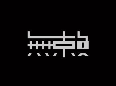 字體設計 | 那些年聽過的粵語歌曲