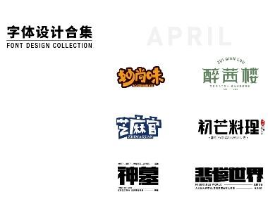 字体设计合集-01