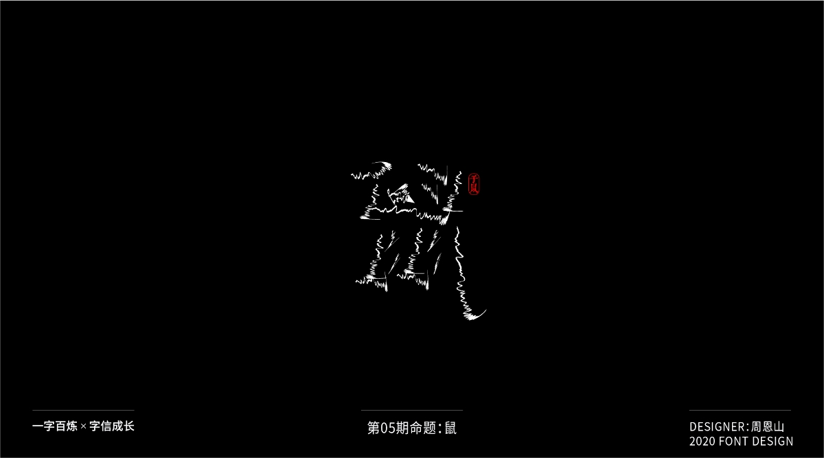 鼠:一字百煉(100組)(二)