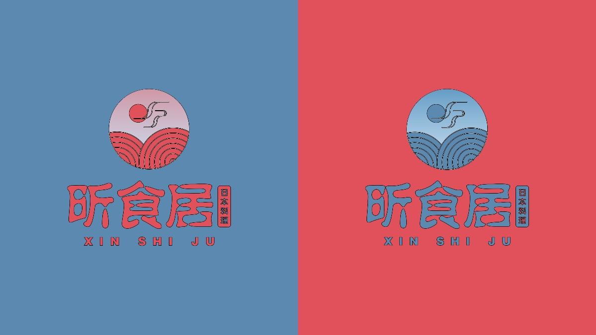昕食居(餐饮品牌设计)
