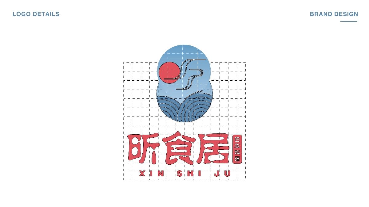 昕食居(餐飲品牌設計)
