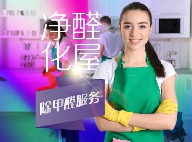 香港耀森环保科技除甲醛产品广告平面设计