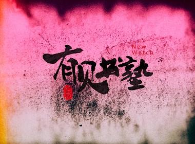 广州有见书塾商标/logo与开业广告物料设计